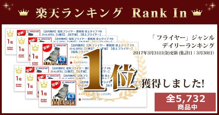 6fel-ranking.jpg