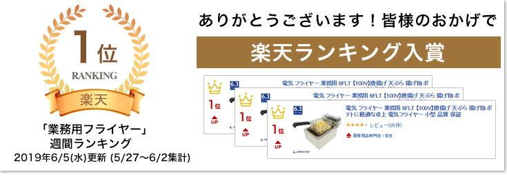 6flt-ranking.jpg