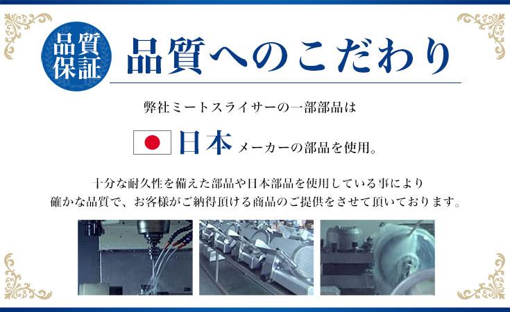 slicer-japan.jpg