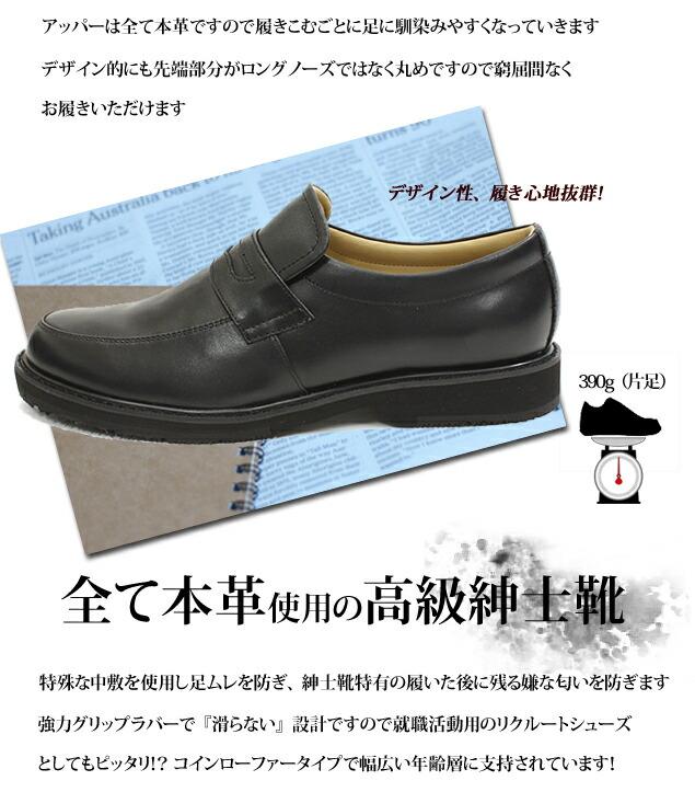 全て本革使用の高級紳士靴