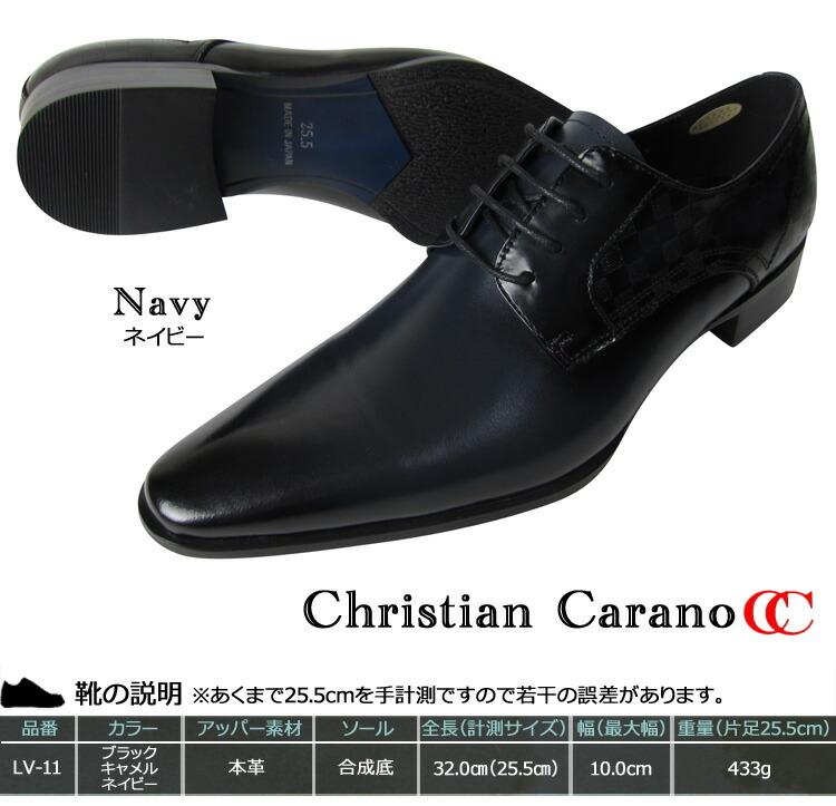【LV-11】【CHRISTIAN CARANO】【クリスチャン カラノ】【送料無料】牛革プレーンビジネスシューズ☆ダミエ柄のアクセントがオシャレを演出☆日本製本革紳士靴