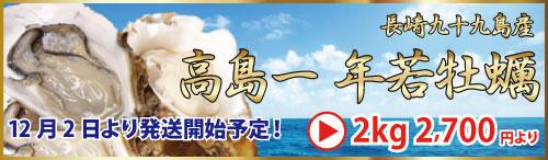 高島一年若牡蠣 いまならオマケ付き