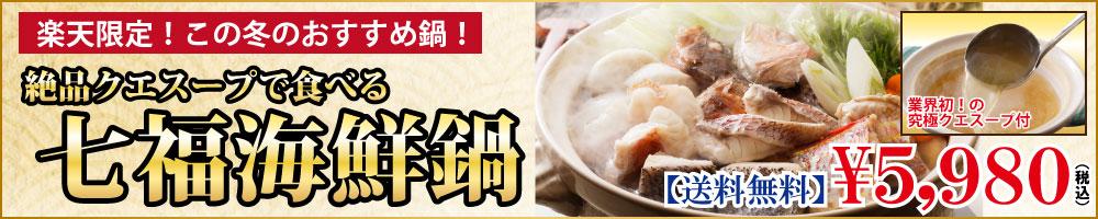 七福海鮮鍋