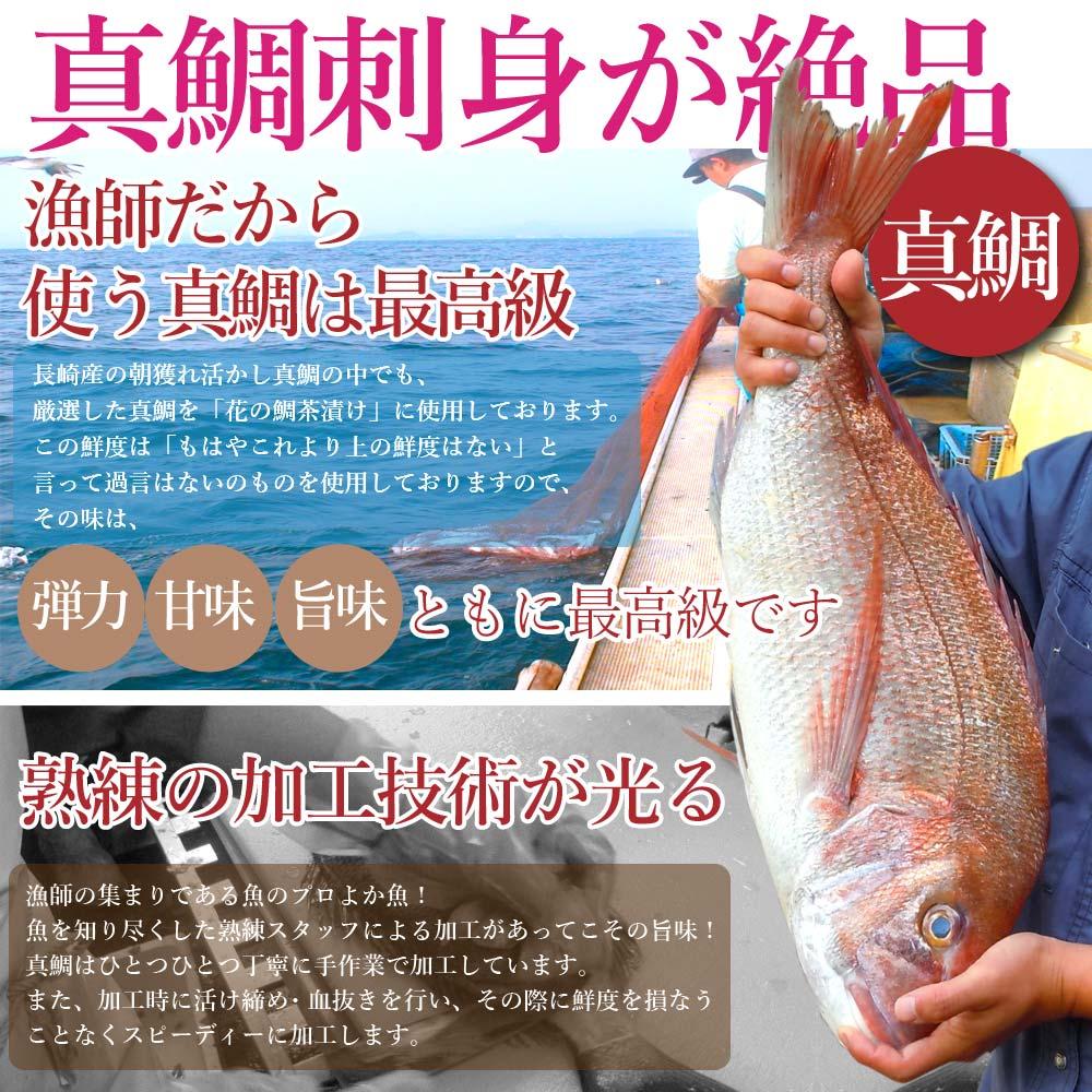 長崎 よか魚 花の鯛茶漬け 鯛茶漬け 活かし真鯛