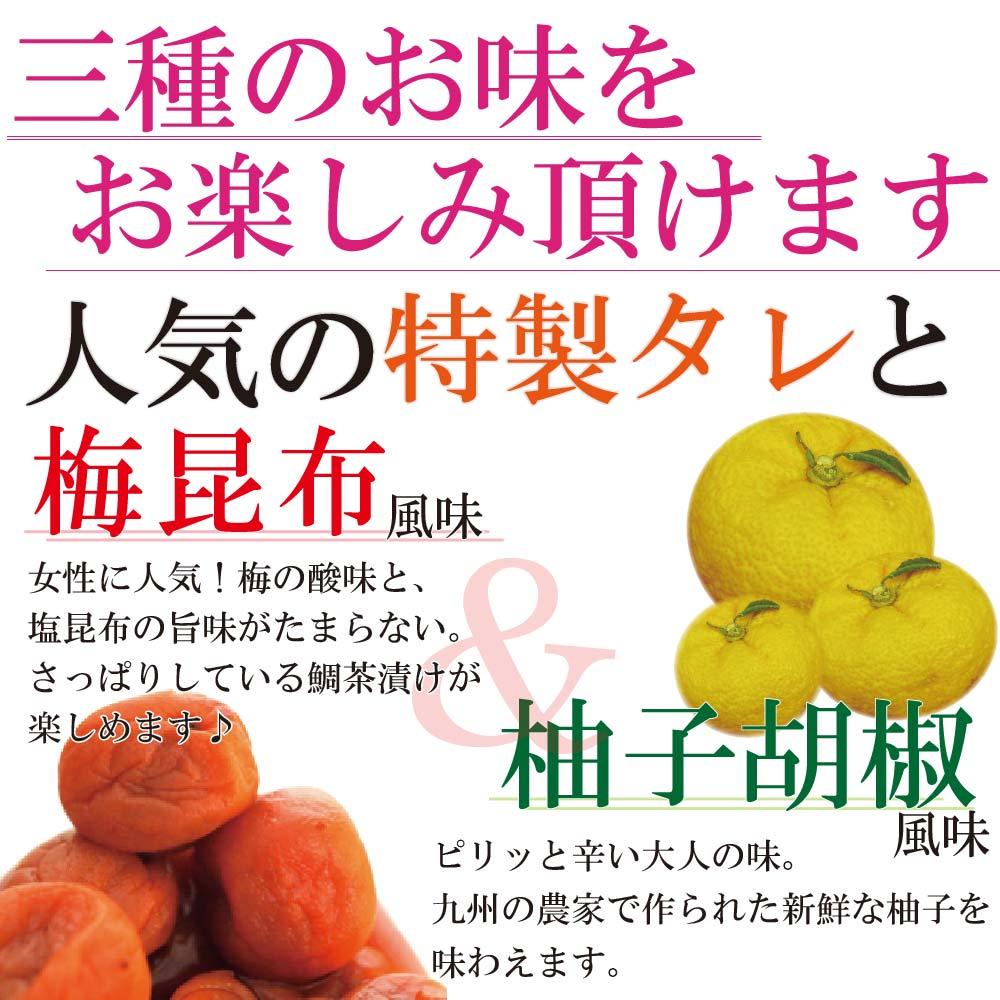 長崎 よか魚 花の鯛茶漬け 鯛茶漬け 活かし真鯛 柚子胡椒 梅昆布 三彩