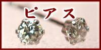 誕生石・宝石のヨコヤマ ピアスランキング