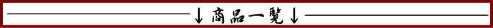 誕生石・宝石のヨコヤマ 商品一覧
