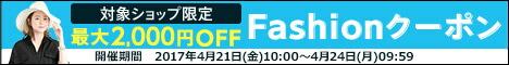 対象ショップ限定最大2,000円OFF Coupon