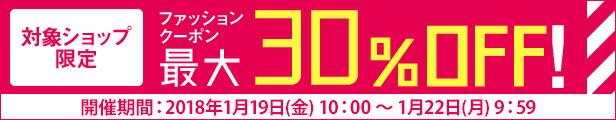 【Fashion Coupon】対象ショップ限定 3,000円以上で使える10%OFFクーポンプレゼント