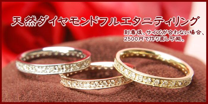 【送料無料】天然ダイヤモンドフルエタニティリング