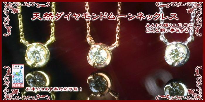 【送料無料】天然ダイヤモンドムーンネックレス