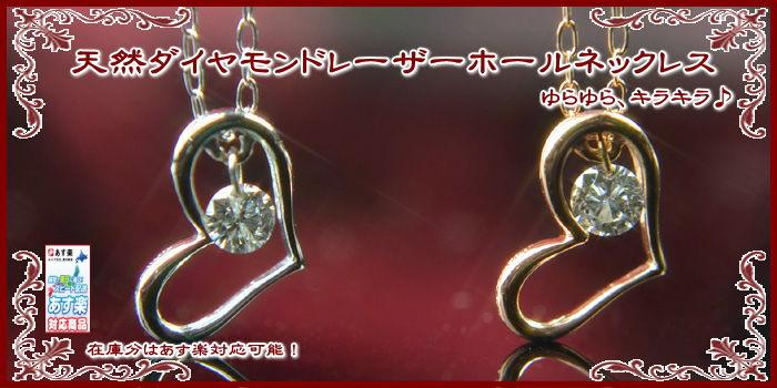 【送料無料】天然ダイヤモンドレーザーホールハートネックレス