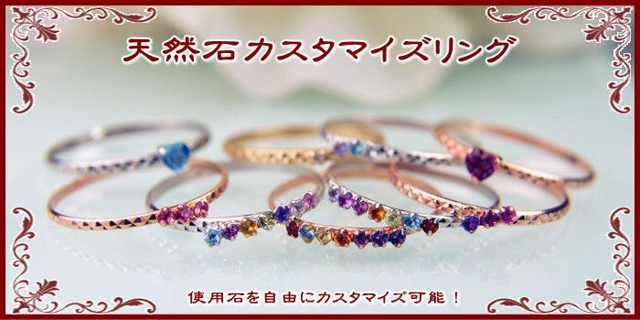 【DM便送料無料】天然石カスタマイズスリーストーンリング