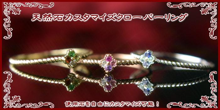 【送料無料】天然石カスタマイズクローバーリング