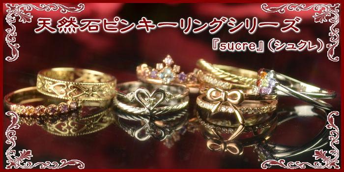 天然石ピンキーリングシリーズ 『sucre』(シュクレ)