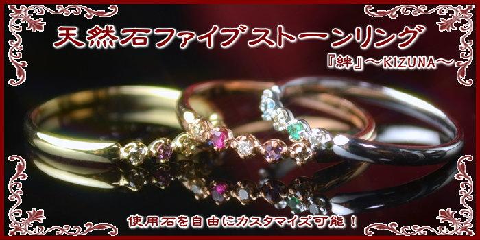 【送料無料】天然石カスタマイズファイブストーンリング『絆』〜KIZUNA〜