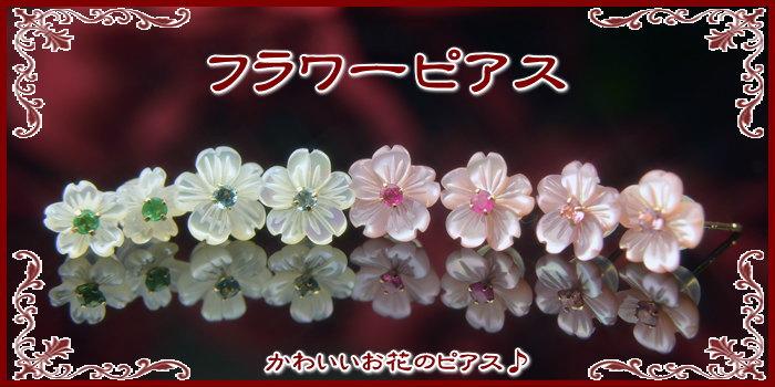白蝶貝&ピンクシェルフラワーピアス
