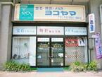 誕生石・宝石のヨコヤマ 実店舗です!
