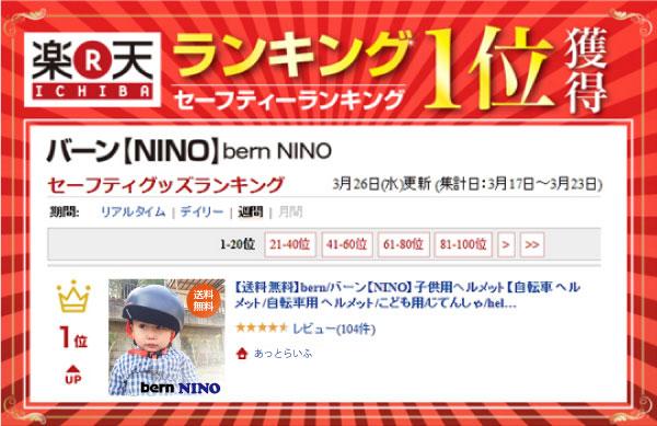 bern/バーン【NINO】ランキング