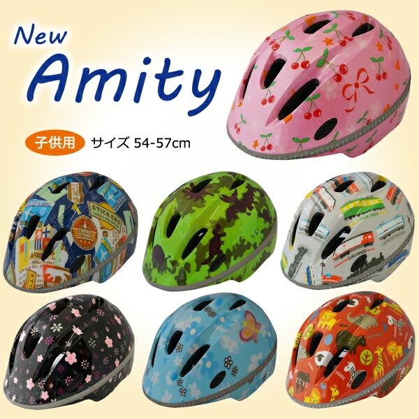 Amity(アミティ)