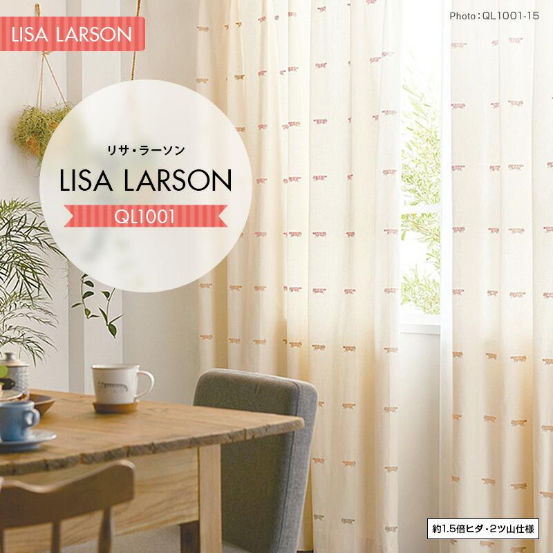 アスワン LISA LARSON リサ・ラーソン QL1001 マイキー
