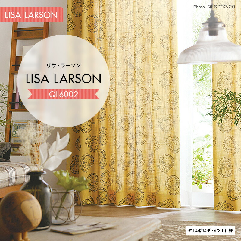 LISA LARSON リサ・ラーソン QL6002 ライオン