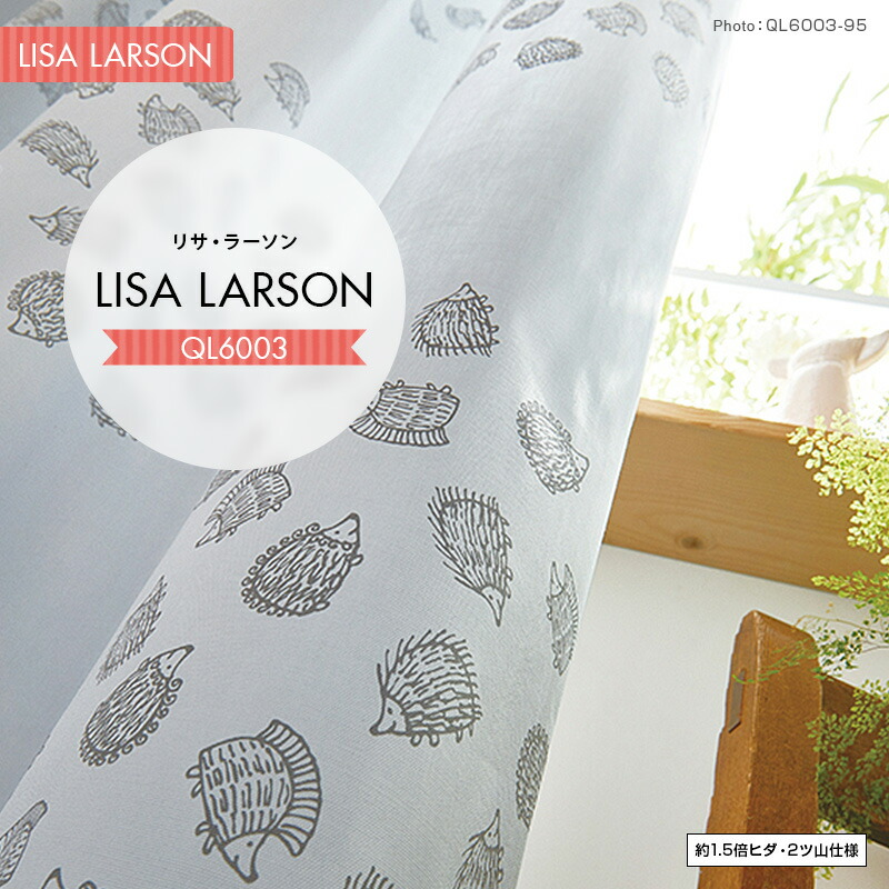 LISA LARSON リサ・ラーソン QL6003 ハリネズミ