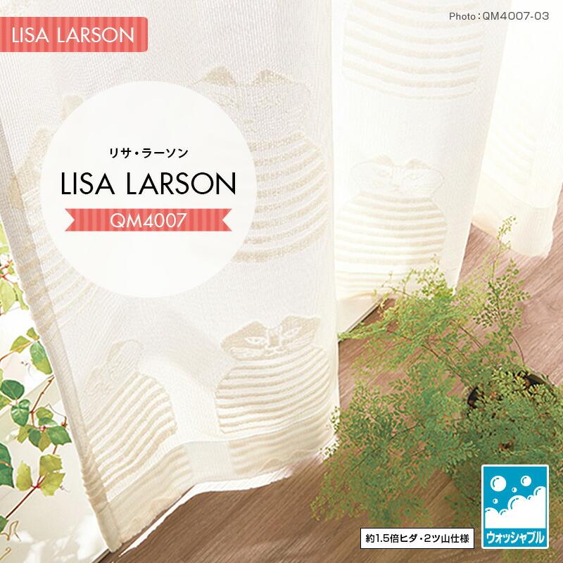 LISA LARSON リサ・ラーソン QM4007 ミンミ