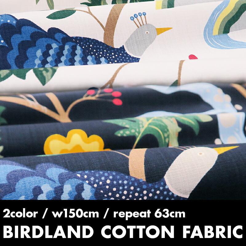 Boras cotton ボロスコットン(ボラスコットン)Birdland