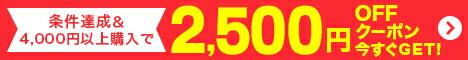 4,000円以上購入で2,500円オフクーポンプレゼントキャンペーン