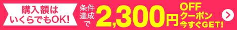 11月度2,300円OFF Viberクーポン企画