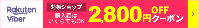 2,800円OFF Viberクーポン企画