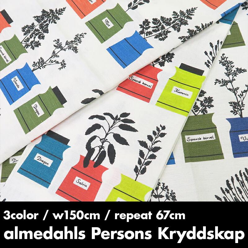 Persons Kryddskap(パーション家のスパイス棚)