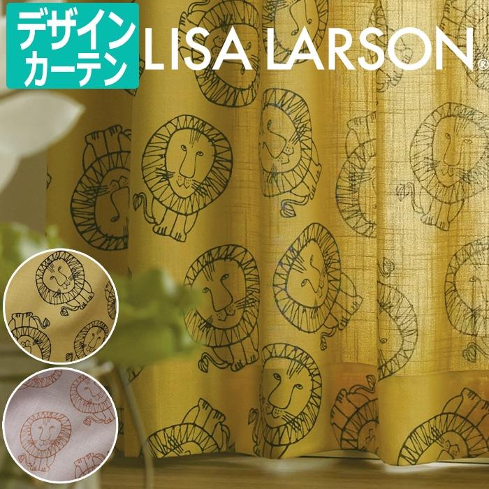 リサ・ラーソンデザインカーテン