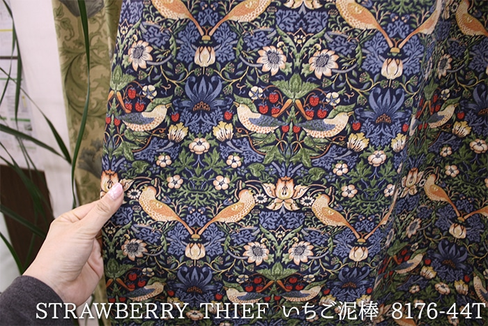 ウィリアムモリス デザインカーテン いちご泥棒 (Y) 綿100% オックスフォード地