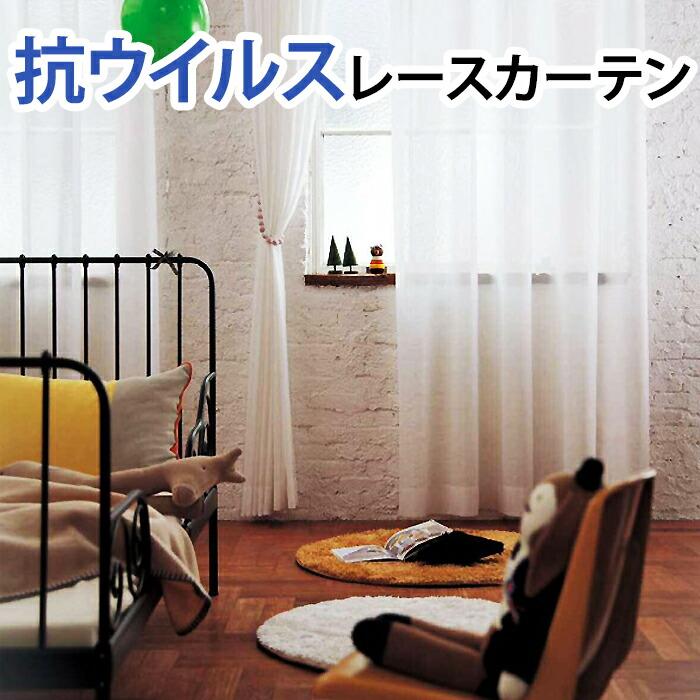 抗ウイルスカーテン 感染予防 日本製 防炎 ミラーレース 遮熱 抗菌 洗える レースカーテン