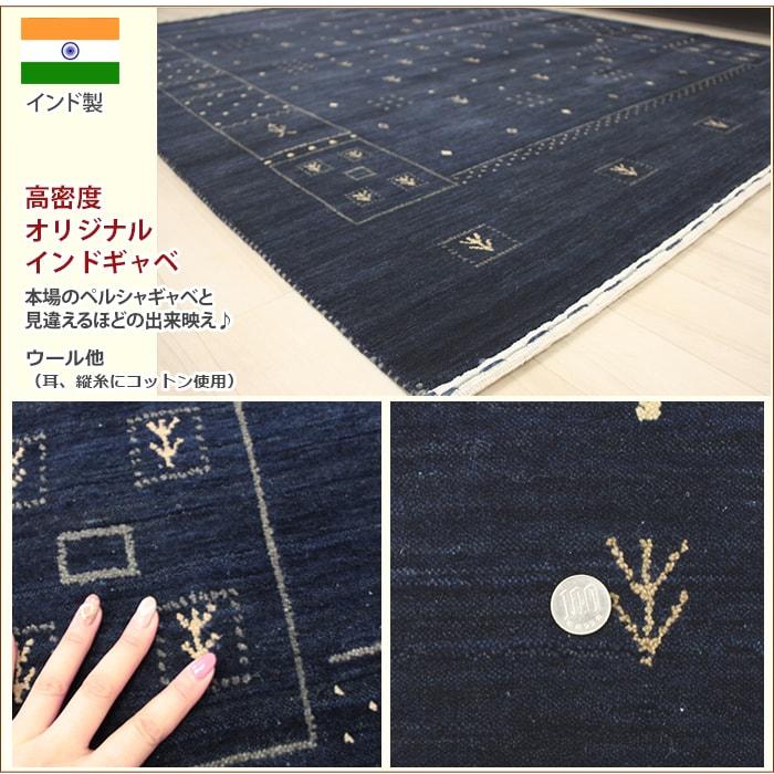 インドギャベ ウール100%ラグカーペット ロリバフ LB-1712 BL(Y) ブルー