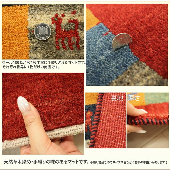 ペルシャギャベ ウール100%ラグカーペット PG2467(Y) レッド 約80×126cm