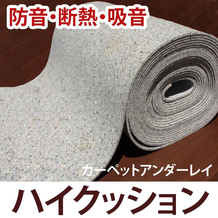 カーペットアンダーレイ・ハイクッション(Y)防音・断熱・吸音材シート