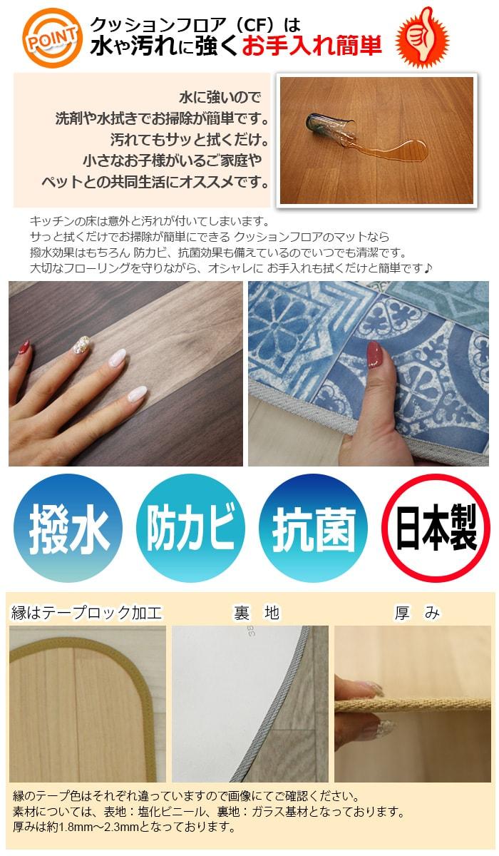 クッションフロア キッチンマット 抗菌 撥水 防カビ 日本製