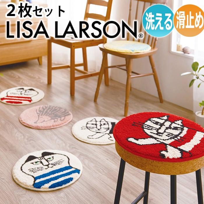 選べるデザイン かわいくて 洗えるマット(座布団) 滑り止め付き リサラーソン チェアパッド (Y)