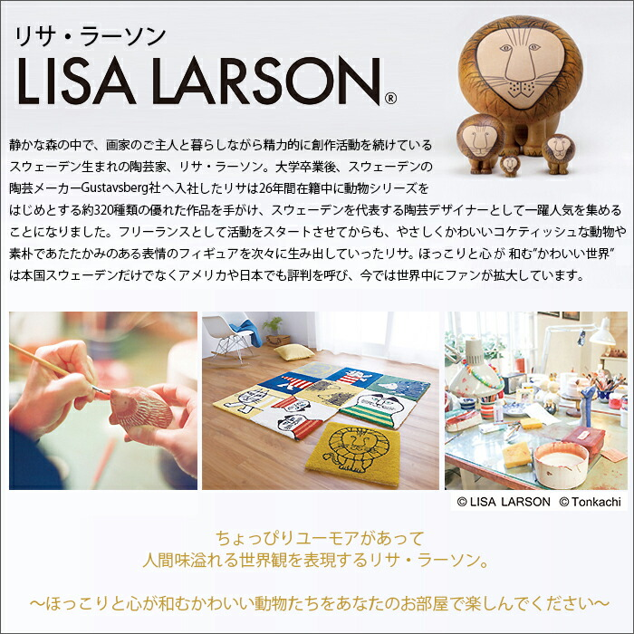 リサ?ラーソンデザインカーテン