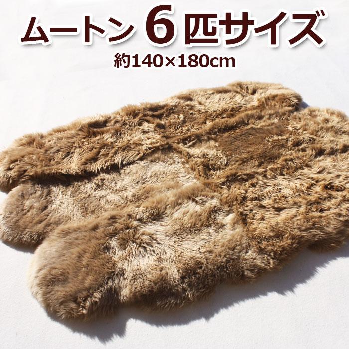 長毛ムートンフリースラグ6匹サイズ(Y)  約140×180cm ブラウン
