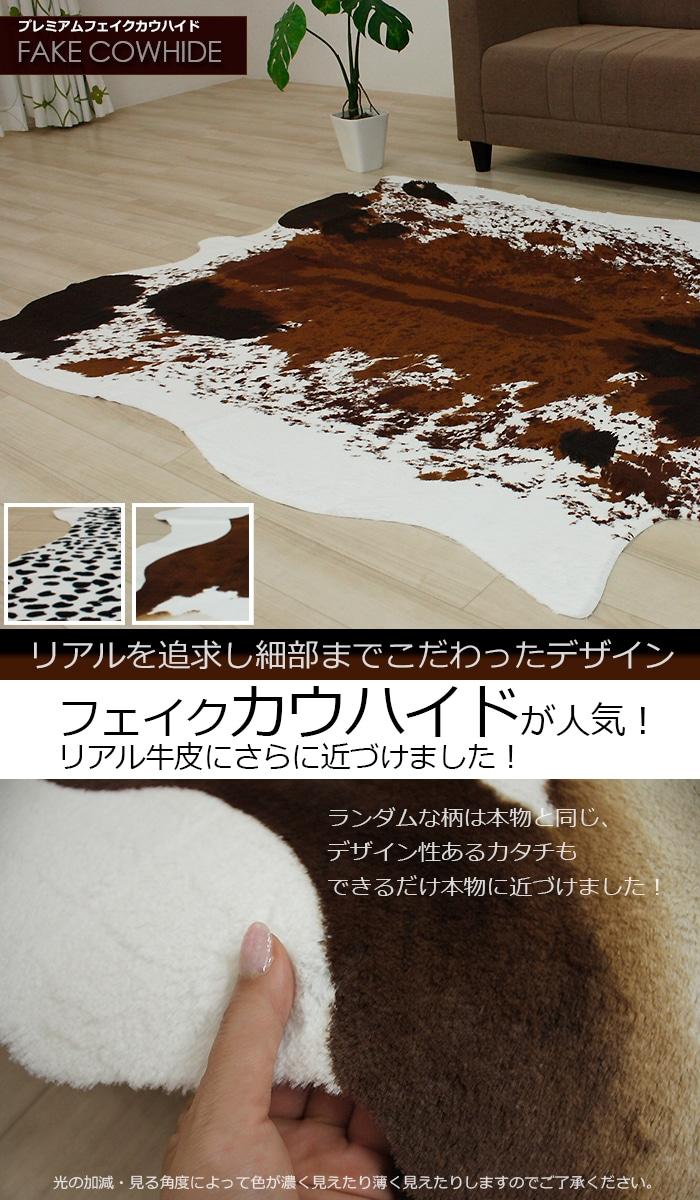 牛柄 牛革調 ラグ カーペット 洗える デザインラグ 豹柄 ヒョウ柄 アニマル プレミアムカウハイド(Y)