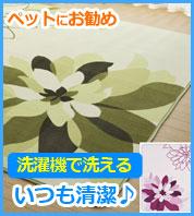 ペットにおすすめ!消臭機能付きカーペット!