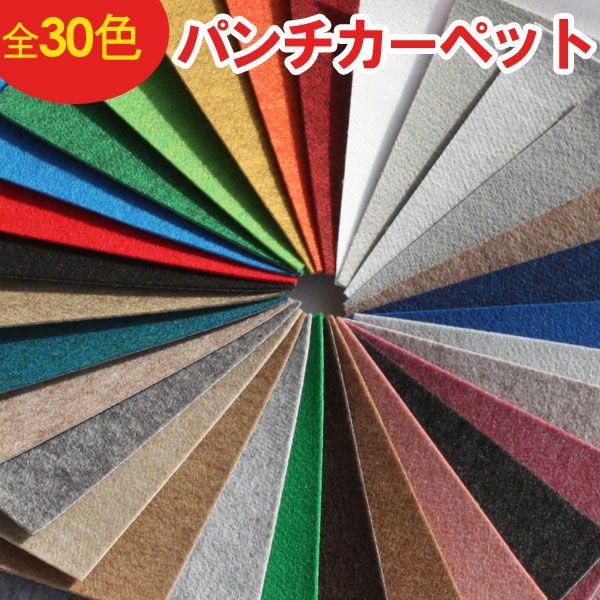 切売り パンチカーペット<br>ベターボーイ1 91cm幅 (999円/m)