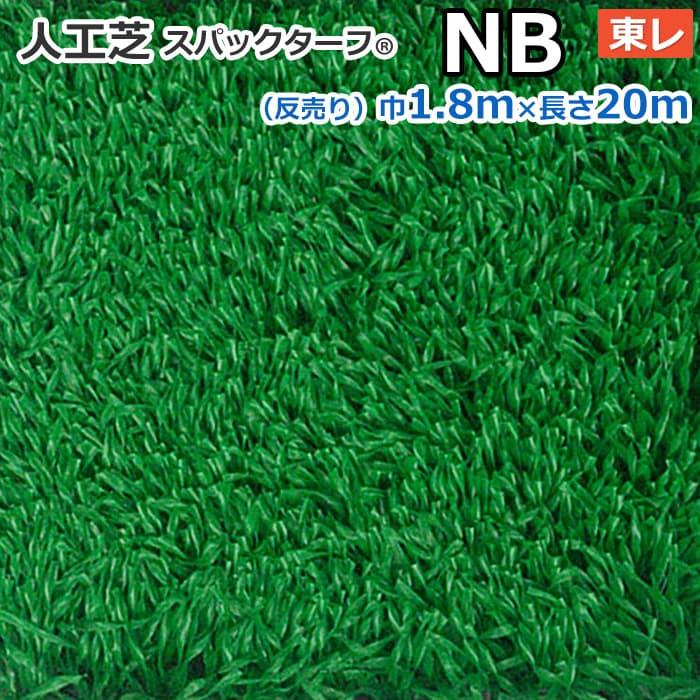 スパックターフ 人工芝 約1.8m幅×20m レギュラーシリーズ NB (R) 東レ