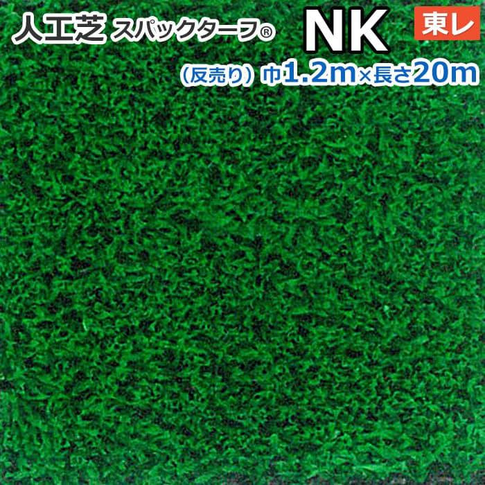 【送料無料】スパックターフ 人工芝 約1.2m幅×20m レギュラーシリーズ NK (R) 東レ