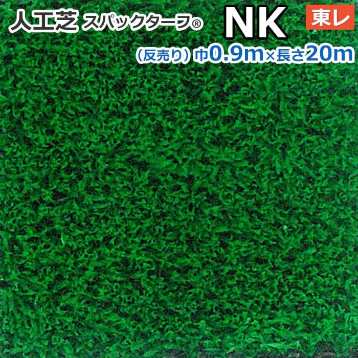 【送料無料】スパックターフ 人工芝 約0.9m幅×20m レギュラーシリーズ NK (R) 東レ