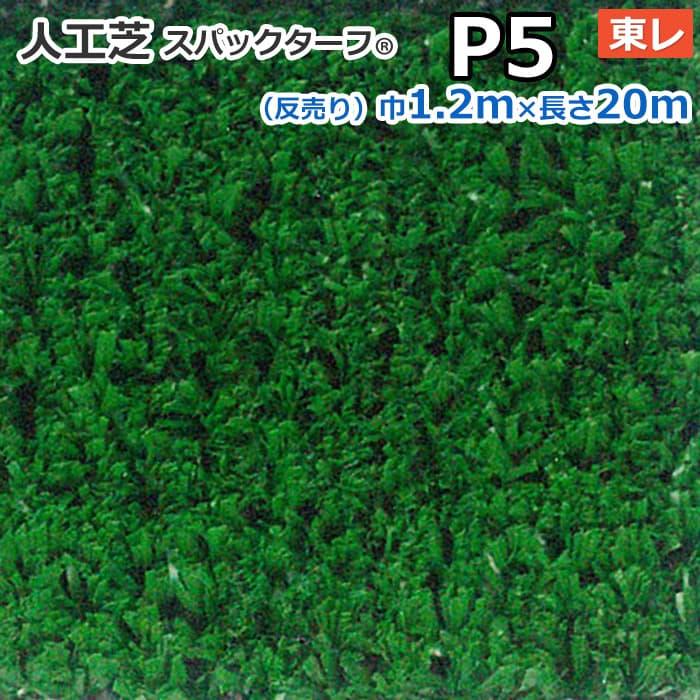 スパックターフ P5 (R) 人工芝 約1.2m幅×20m レギュラーシリーズ 東レ 一般家庭やパブリックスペースに